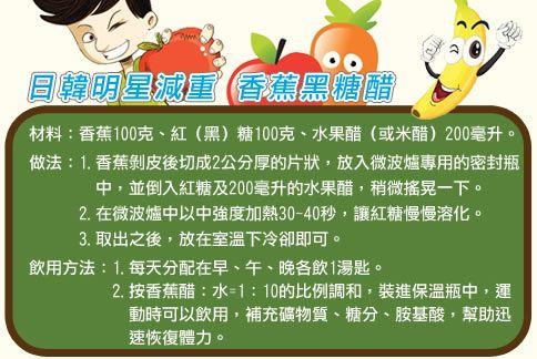 日韓明星減重香蕉黑糖醋。(圖片製作/華人健康網)