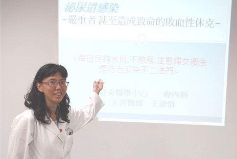 王淑慎醫師強調,大約有25%至50%的女性,至少在一生當中會患膀胱炎1次。(圖片提供/奇美醫學中心)