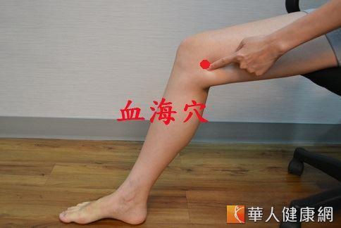 穴位示意圖:血海穴。(圖片/華人健康網)