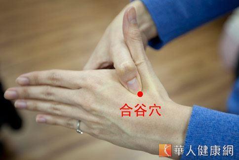 天氣冷颼颼,年長者眩暈耳鳴,中醫建議平日可多壓按合谷穴。(圖片/華人健康網資料照片)