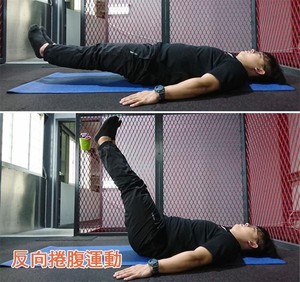 反向捲腹運動。(圖片提供/健身教練賴沛恩Hank)