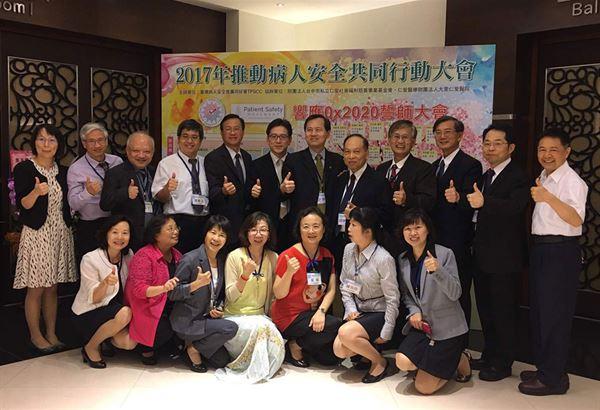 台灣病人安全推廣同好會(TPSCC)主辦,在台灣舉行『0x2020(零乘二零二零)』為目標向世界發聲的誓師大會。