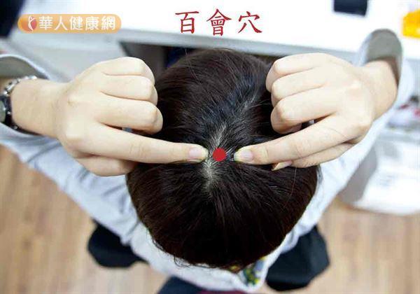 百會穴(如圖)可促進頭部血液循環、提神醒腦、補氣安神。