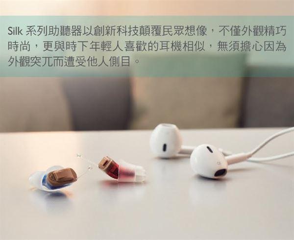 目前的助聽器技術已發展十分成熟,功能和音質也有顯著提升;更精巧時尚的外型也與時下年輕人喜歡的耳機相似。