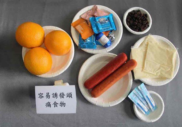 預防頭痛,飲食上(如圖),應避免會讓患者誘發本身頭痛的食物。(圖片提供/台北榮陽頭痛醫學團隊)