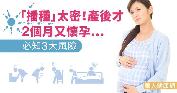 「播種」太密!產後才2個月又懷孕…必知3大風險