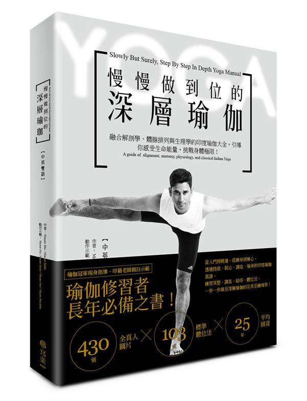 WW01027《慢慢做到位的深層瑜珈》新書建檔立體書封