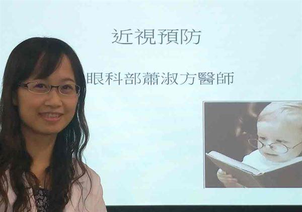 蕭淑方醫師(如圖)強調,小朋友的近視如未能控制,有機會發展成高度近視。(圖片提供/成大醫院)