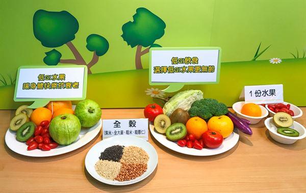要落實低GI飲食,關鍵在學會選擇全穀類、低GI蔬果正確替換。(圖片/董氏基金會提供)