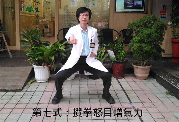 八段錦第七式。(圖片提供/吳建東中醫師)