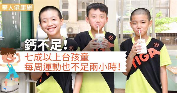 雨農國小桌球隊與卓君澤呼籲孩童應每日攝取兩份奶。