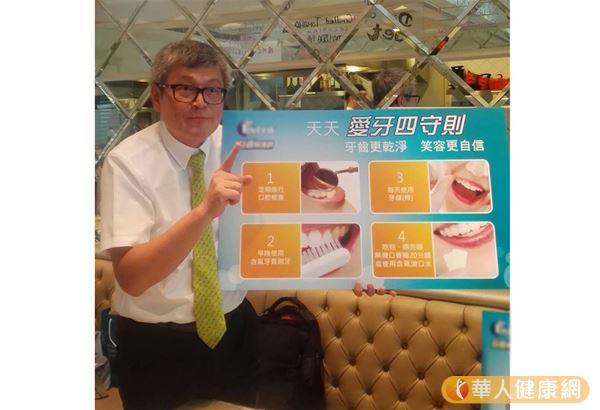 中華民國牙醫師公會全國聯合會口腔衛生委員會主委、牙醫師黃明裕表示,不論長幼都應天天「愛牙四守則」。