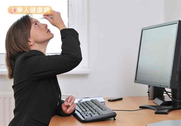 眼睛乾澀不適,千萬不要濫用眼藥水,避免因藥水中的防腐劑造成眼睛傷害。
