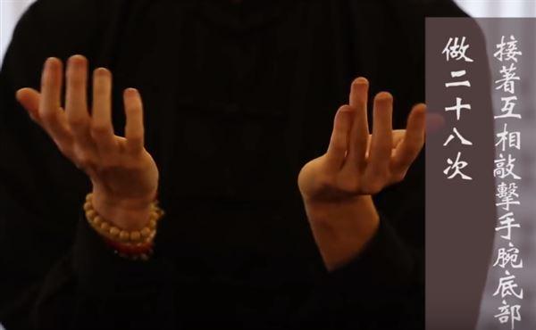 雙手平舉,掌心向上,手掌成手刀狀。靠近小指的手掌內側互相敲擊,反覆做28次。(圖片/薄伽梵出版社提供)