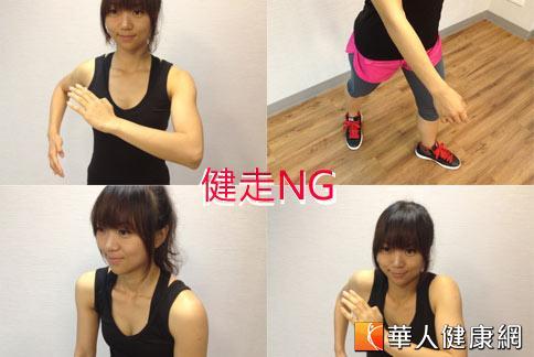 常見見走NG姿勢如雙手擺幅過大、雙腳外八、駝背、聳肩等,長時間恐增加肌肉負擔。(攝影/黃子倫)