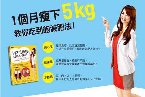 營養師趙函穎出版新書《卡路里瘦身是場世紀大陷阱》。(圖片提供/三采文化)