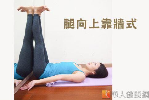 腿向上靠牆式:促進血液循環、緩解腿部和腳的疲勞。(示範:Sisii 養身瑜珈老師;攝影江旻駿)
