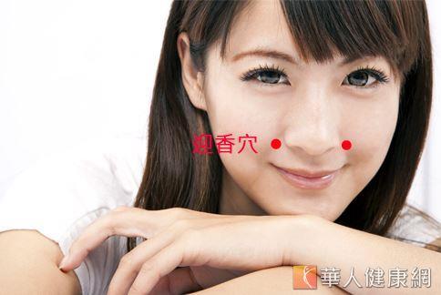 適度按壓迎香穴有助促進臉部血液循環,改善臉部暗沉問題,讓肌膚更透亮。