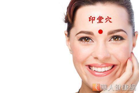 反覆輕壓印堂穴可改善黑眼圈、膚色暗沉與臉部浮腫的症狀。
