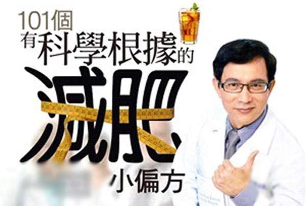 整形外科醫師邱正宏表示,運動後兩小時,可以食用正餐。