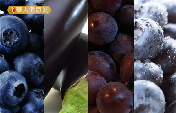 包含藍莓、巴西莓、葡萄、茄子等藍紫色蔬果,都含有花青素,有助養顏美容。