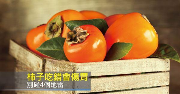 柿子屬性寒,如果再搭配上一樣性寒的海鮮類食物一起吃,容易產生腹瀉的情況。