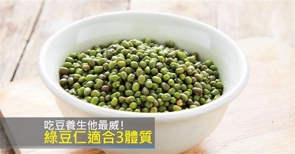 去皮的綠豆仁不僅蛋白質豐富,還有消腫解毒的功效。