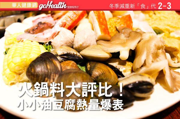 在這一盤盤倒進鍋中的火鍋料裡面,隱藏了一些絕對NG的食物!