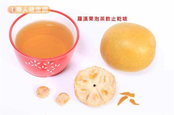喉嚨乾癢,乾咳少痰,可用羅漢果泡茶飲緩解。