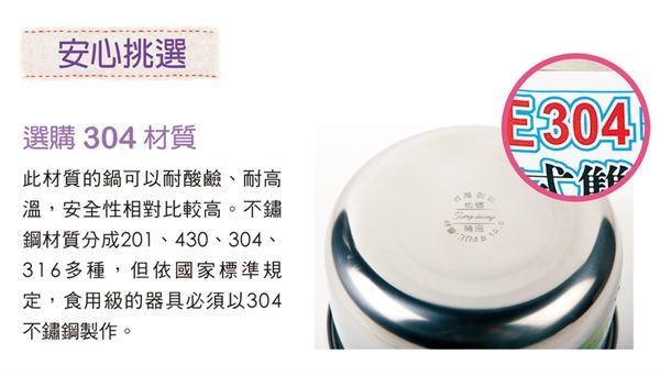 挑選不銹鋼鍋具時,最好認清「編號」。(圖片提供/三采文化)
