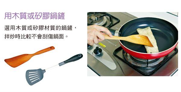 不沾鍋表面塗層材質為「全氟辛酸」,必須搭配木頭材質的鍋鏟,以免刮傷鍋面而導致毒素釋出。(圖片提供/三采文化)