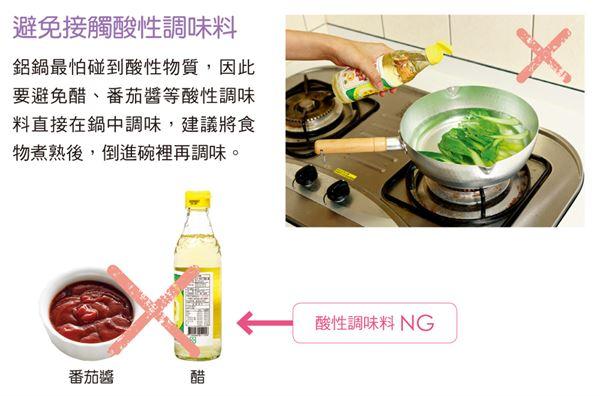 鋁鍋可以用來燙青菜,但是最好不要在鍋內調味,特別是酸性調味料有溶出鋁的風險。(圖片提供/三采文化)