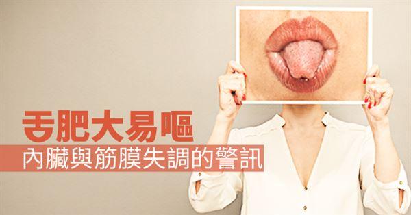 舌頭又胖又厚,只要輕輕一壓,就反射性地作嘔、想吐?小心,這恐怕反應內臟器官機能不佳,核心筋膜群失調!(圖片/林彥璋醫師提供)