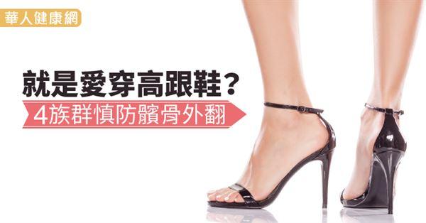 ▲圖片來源/華人健康網提供