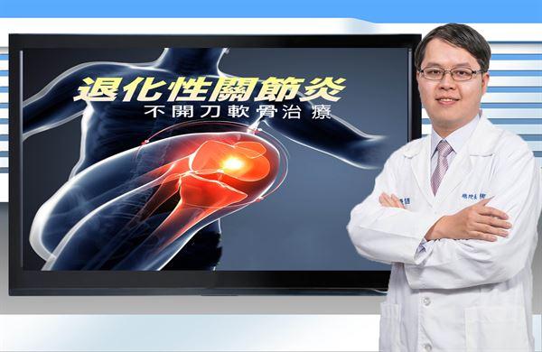 鄧翔駿醫師表示,治療退化性關節炎,現有複合式增生療法,整併了各種治療的特性,而不再局限於只能採用葡萄糖的刺激。(圖片/鄧翔駿院長提供)