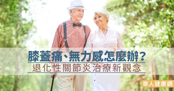 膝蓋痛、無力感怎麼辦?退化性關節炎治療新觀念