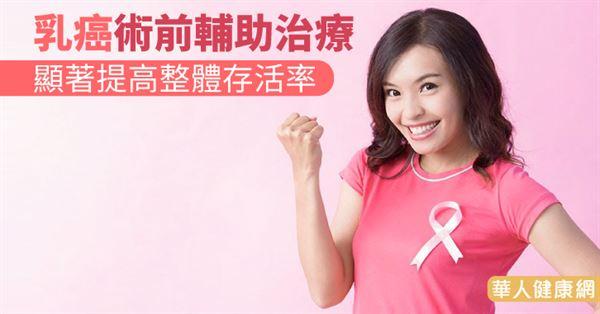 乳癌術前輔助治療 顯著提高整體存活率