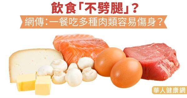飲食「不劈腿」?網傳:一餐吃多種肉類容易傷身?