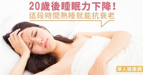 20歲後睡眠力下降!這段時間熟睡就能抗衰老