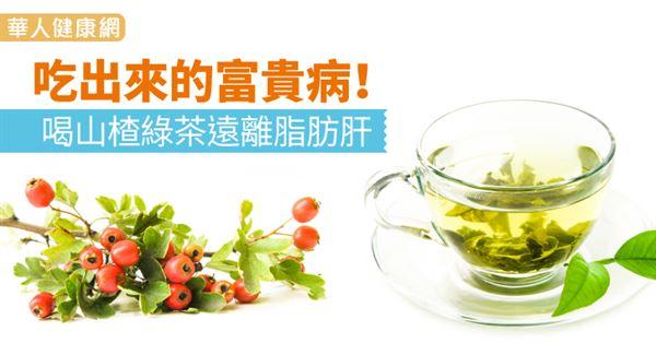 吃出來的富貴病!喝山楂綠茶遠離脂肪肝