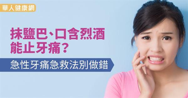 抹鹽巴、口含烈酒能止牙痛?急性牙痛急救法別做錯