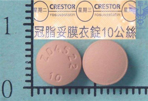 降血脂藥物「冠脂妥」10mg膜衣錠原廠正牌。(圖片提供/奇美醫院)