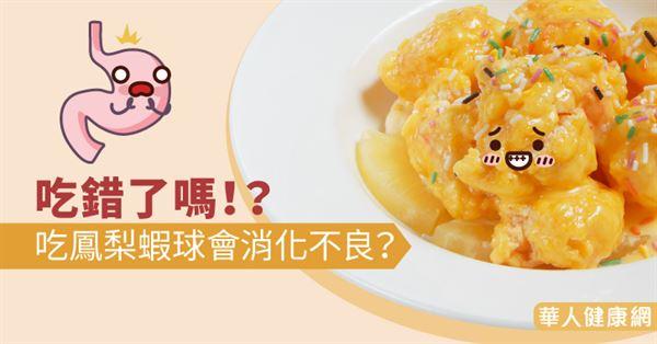 吃錯了嗎!?吃鳳梨蝦球會消化不良?