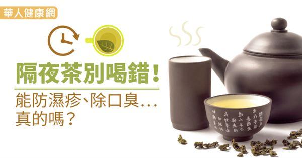 隔夜茶別喝錯!能防濕疹、除口臭…真的嗎?