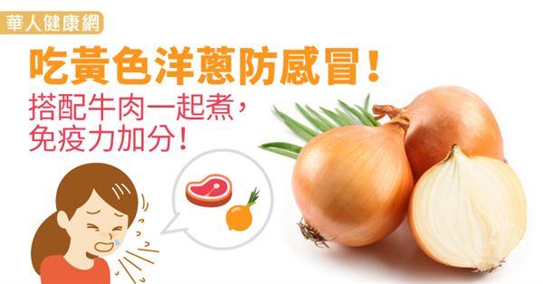 吃黃色洋蔥防感冒!搭配牛肉一起煮,免疫力加分!