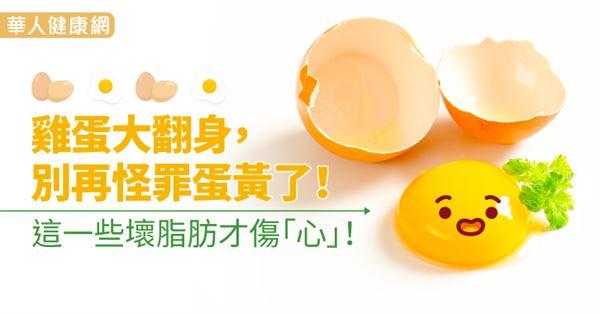 雞蛋大翻身,別再怪罪蛋黃了!這一些壞脂肪才傷「心」!