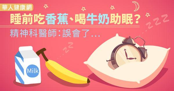 睡前吃香蕉、喝牛奶助眠?精神科醫師:誤會了…