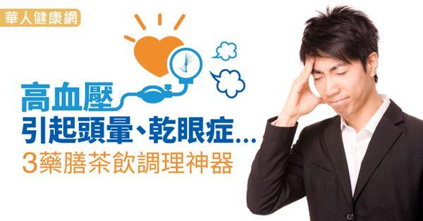 高血壓引起頭暈、乾眼症…3藥膳茶飲調理神器