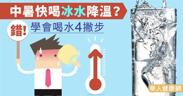 中暑快喝冰水降溫?錯!學會喝水4撇步