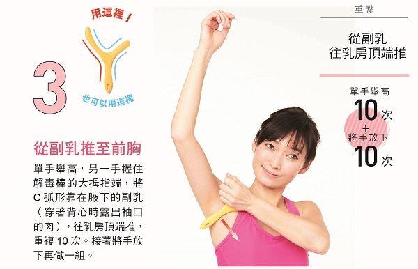 按出妳好曲線~手臂、腋下、腰部線條一次達成!